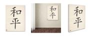 "Trademark Global 'Peace - Vertical White' Canvas Art - 18"" x 24"""