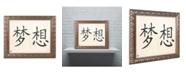 """Trademark Global 'Dream - Horizontal White' Ornate Framed Art - 16"""" x 20"""""""