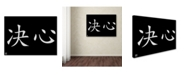 "Trademark Global 'Determination-Horizontal Black' Canvas Art - 24"" x 32"""
