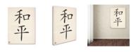 "Trademark Global 'Peace - Vertical White' Canvas Art - 14"" x 19"""