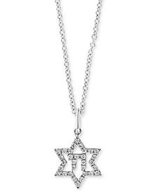 "EFFY® Diamond Star of David Chai 18"" Pendant Necklace (1/8 ct. t.w.) in 14k White Gold"