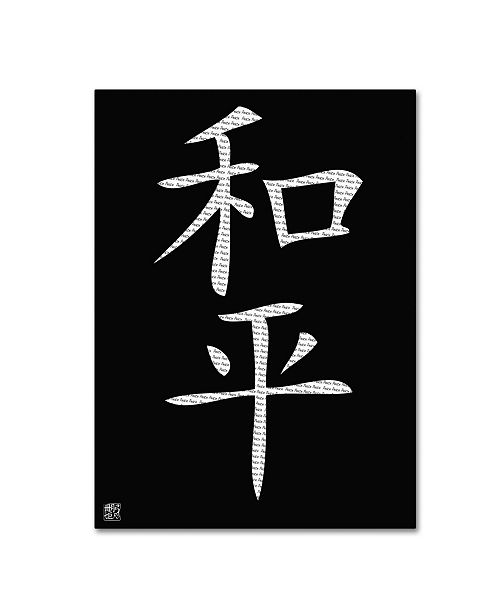 "Trademark Global 'Peace - Vertical Black' Canvas Art - 14"" x 19"""