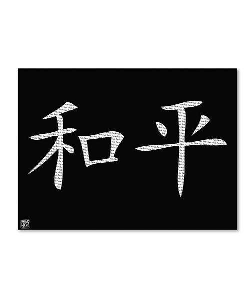 "Trademark Global 'Peace - Horizontal Black' Canvas Art - 18"" x 24"""