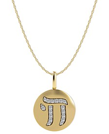 14k Gold Necklace, Diamond Accent Chai Disk Pendant