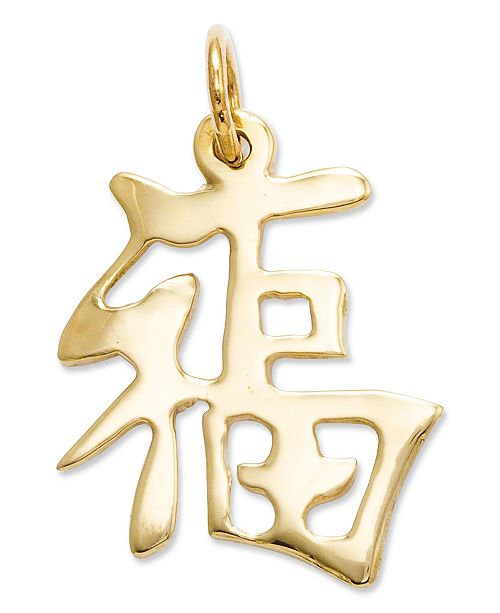 Macys 14k Gold Charm Chinese Good Luck Charm Jewelry Watches
