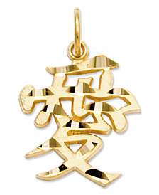 14k Gold Charm, Japanese Love Symbol Charm
